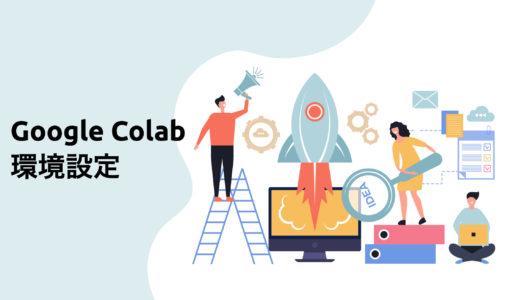 Google Colabの環境構築・設定方法(GPU含む)を徹底解説