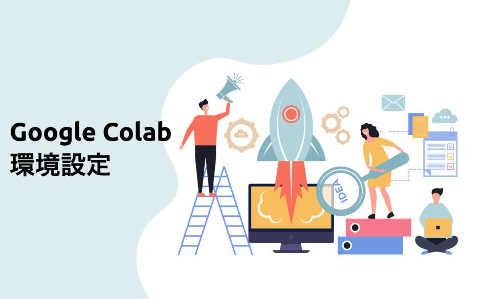 google_colab_setting