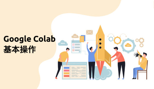 Google Colaboratory(グーグルコラボ)の 使い方