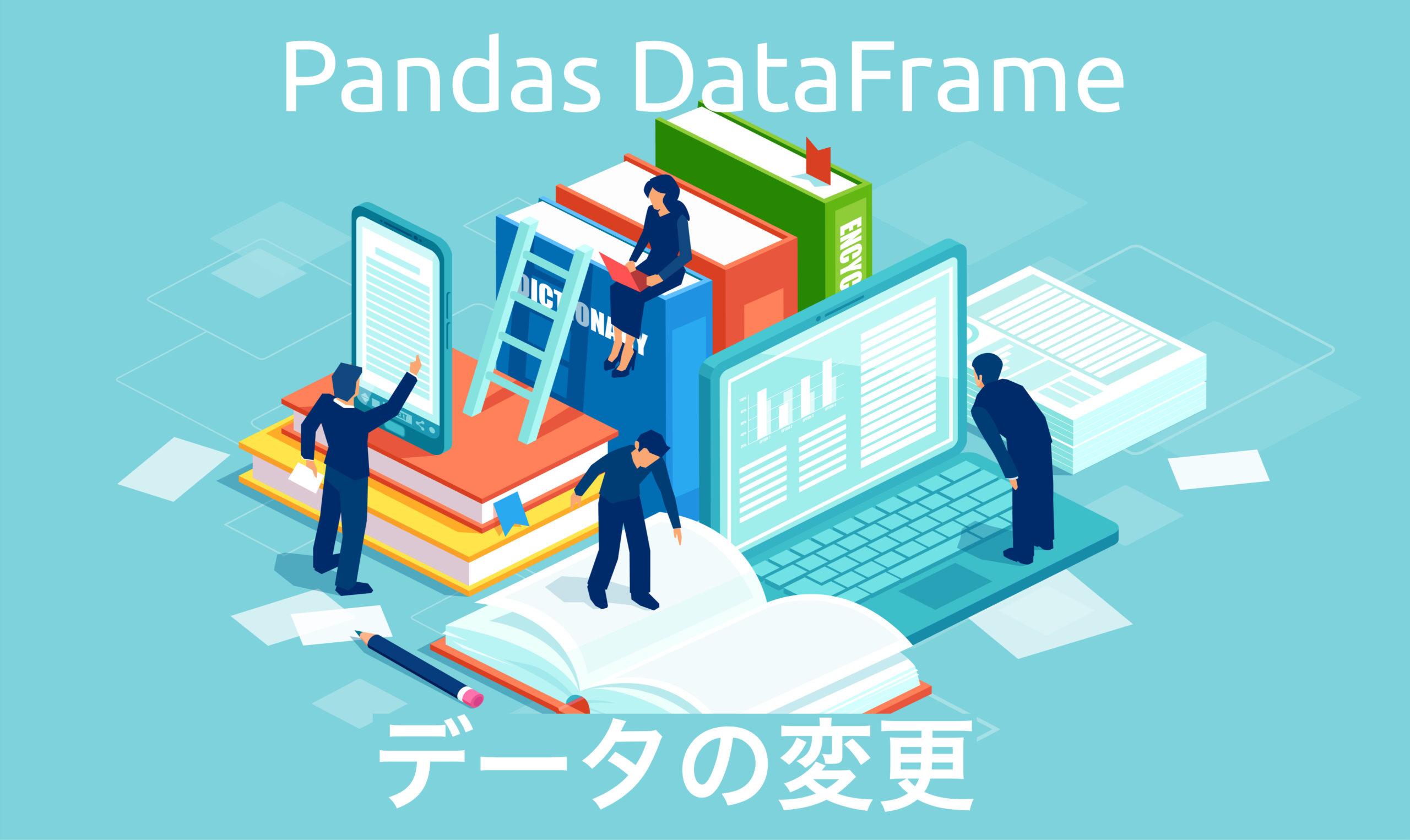 Pandas DataFrame|データの変更(並び替え・置換など)