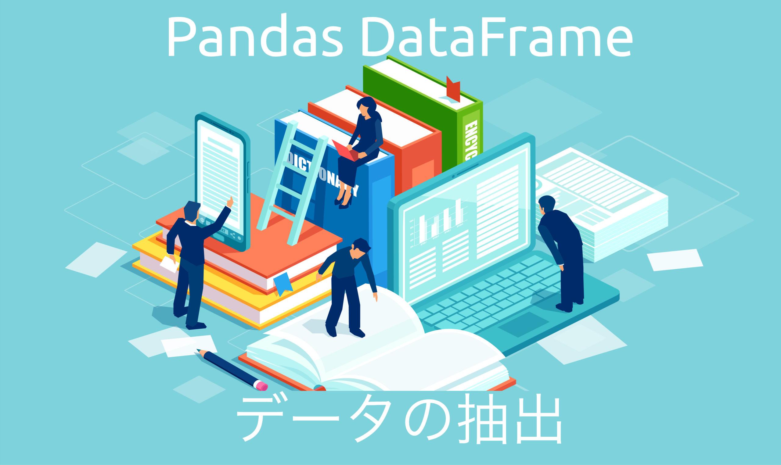 Pandas DataFrame|データの抽出(統計量の確認など)