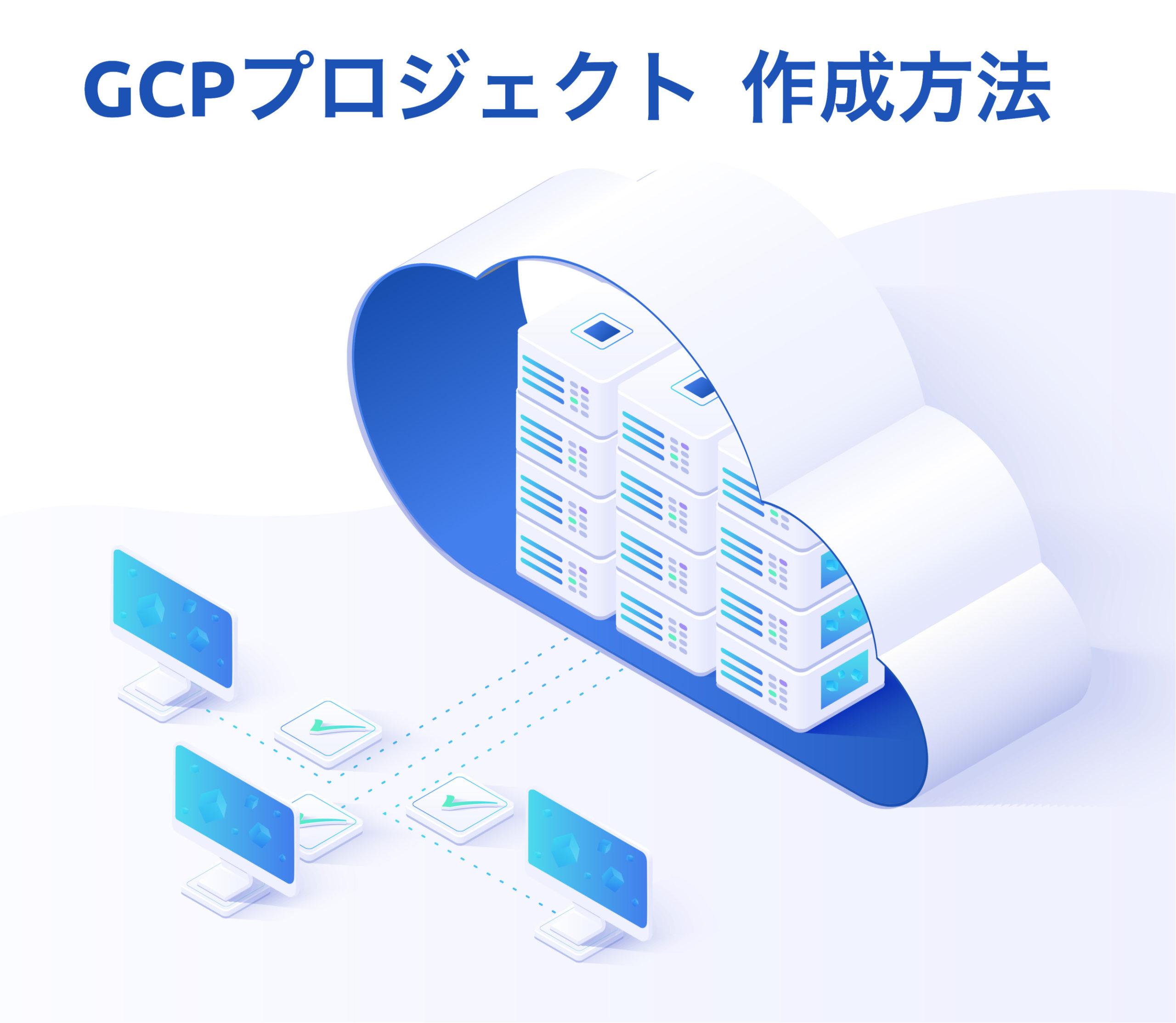 GCPプロジェクトの作成方法|初心者向けに分かりやすく解説!
