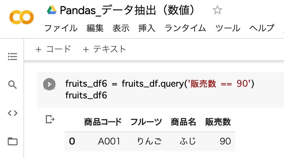 pandas_文字列のデータ抽出