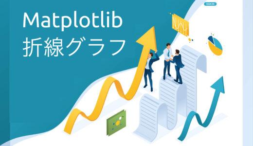 【Matplotlib】データフレームから折線グラフを作成