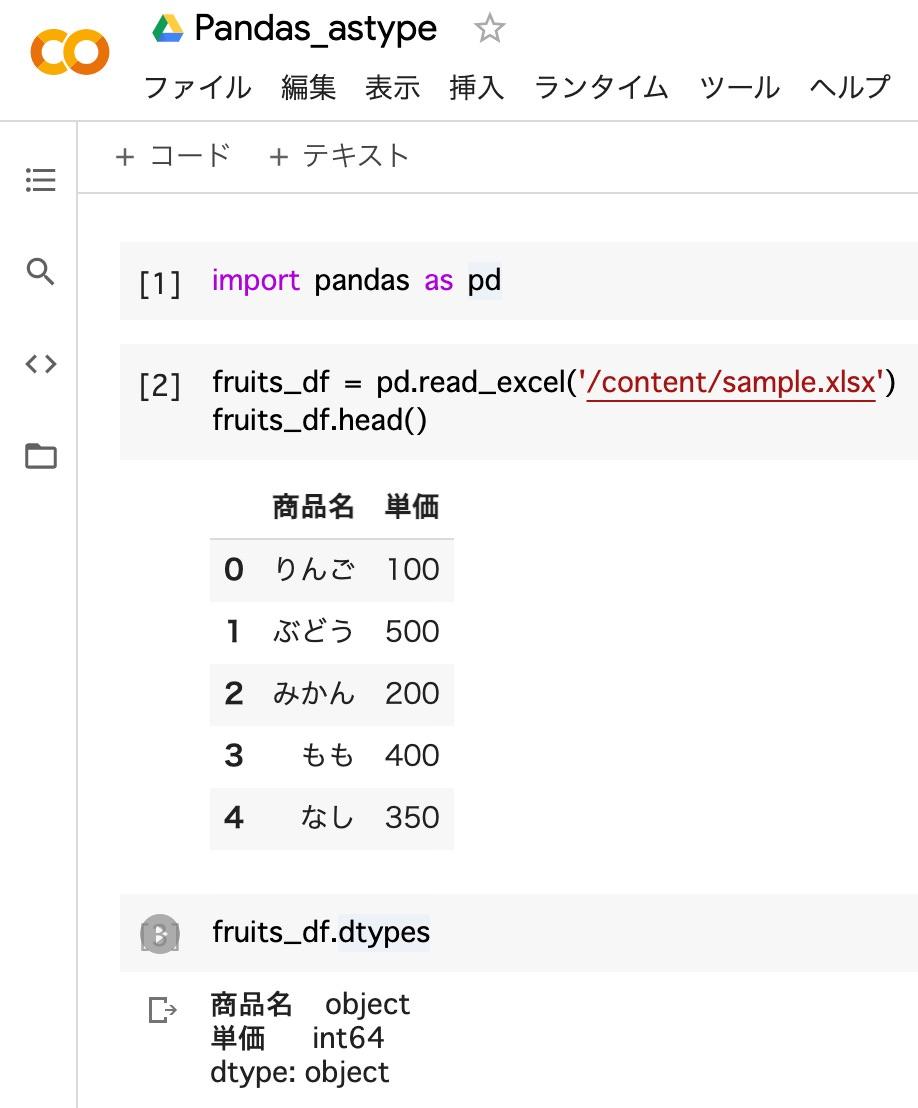 pandas_astype