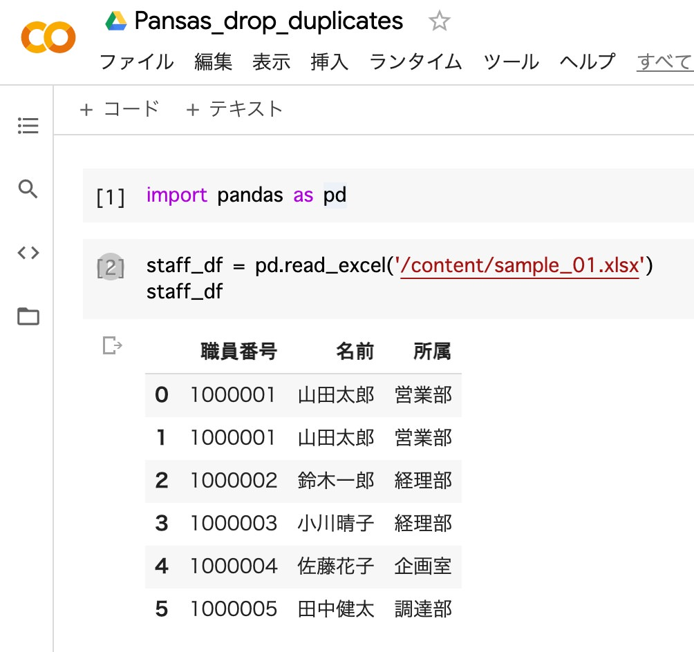 Pansas_drop_duplicates